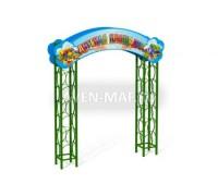 Арки для детских площадок